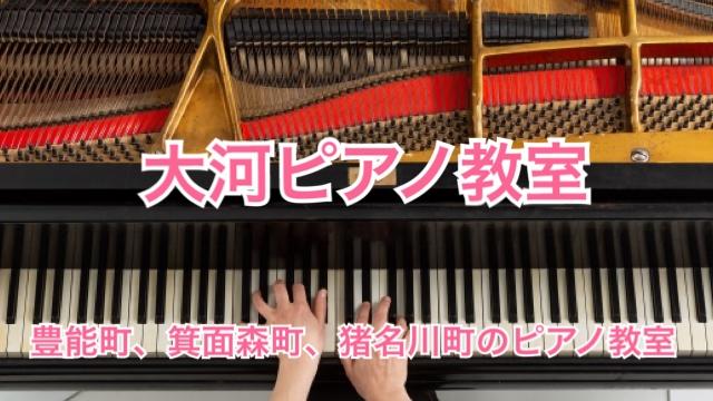 大河ピアノ教室